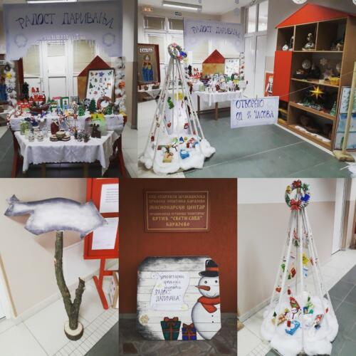 Хуманитарна продајна изложба, објекат Свети Сава